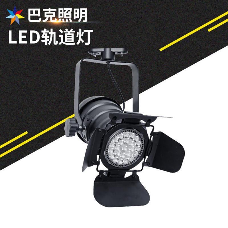 LED轨道射灯 导轨灯COB轨道灯四叶遮光 商场服装店聚光灯 厂家批