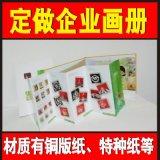 專版畫冊設計印刷廠 企業宣傳冊畫冊定製