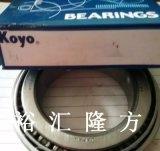 高清實拍 KOYO ST5793-N LFT 圓錐滾子軸承 ST5793N 原裝正品