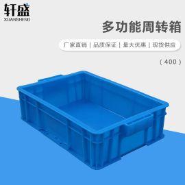 轩盛,400周转箱,水产塑料箱,蔬菜水果箱,养鱼箱