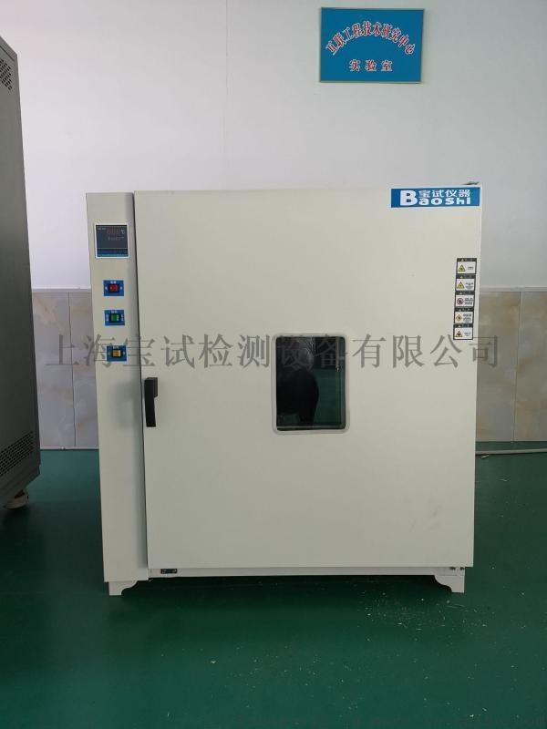 寶試儀器高溫試驗機