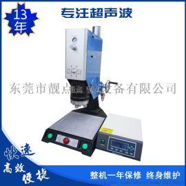东莞市靓点超声波自动追频塑胶焊接机