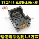 TSOP48清空座FLASHl老化座測試座