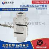 柱式S型結構拉壓力感測器