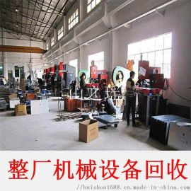 工厂二手废旧剪板机回收|钣金设备收购|折弯机回收