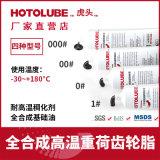 全合成高温重荷齿轮脂 二硫化钼石墨润滑油脂