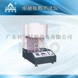 熔融指數儀 塑膠熔指儀 塑料熔融指數測定儀