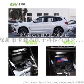 宝马3系专车专用车载无线充电器