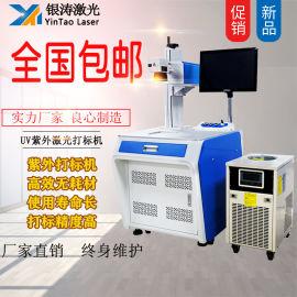 UV紫外激光打标机 非金属激光雕刻机