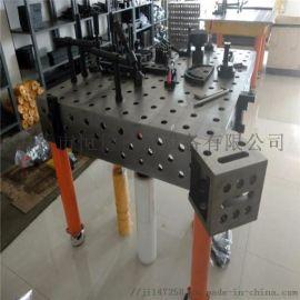 生产三维柔性焊接铸铁平台工装夹具二维铸铁平台