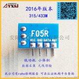 315/433M无线发射模块 F05R