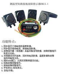 测温型故障指示器