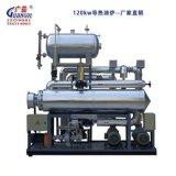江苏瑞源 三十年品质 环保节能 厂家直销 电加热导热油炉