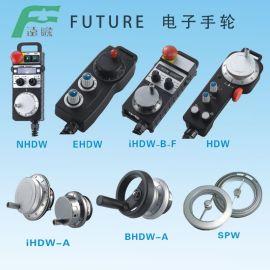 远瞻大陆总代理FUTURE电子手轮 机床控制手轮