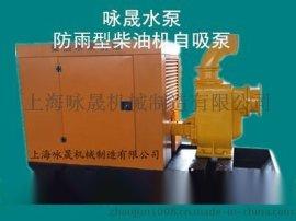 柴油机抽水机泵组咏晟制造