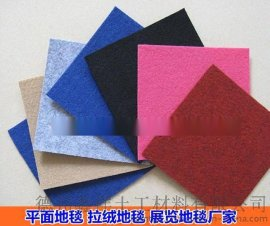 平面滿鋪地毯 展覽地毯廠家直銷 質量保證