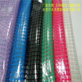 大网格PVC透明夹网,箱包手袋料,环保防水布,PVC Tarpaulin Fabric