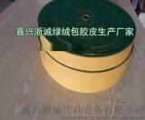 防滑绿绒包辊布 背胶绿绒带