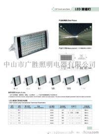 广万达牌LED 隧道灯GWD--SDD011