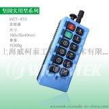 WICONTEK WCT-K12 威柯泰 工业无线遥控器 行车遥控器