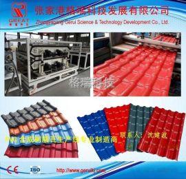 树脂瓦机器,塑料彩钢瓦,合成树脂瓦设备机器生产线