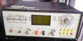 供应二手吉高音频扫频信号发生器CRY5520