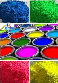 凹印油墨用MG油性荧光粉|荧光橙红|荧光橙黄|荧光绿|荧光粉红