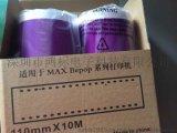 MAX CPM-100HC標籤機PM貼紙
