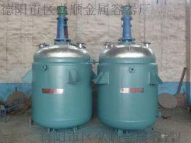 四川弘顺牌5吨不锈钢反应釜生产厂家