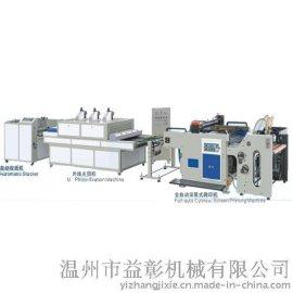 全自动滚筒网印机/丝印机