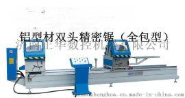 铝合金门窗生产加工设备厂家价格