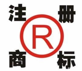 广东中标知识产权商标注册、转让、续展、变更