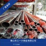 哪余有316L不鏽鋼管現貨(佛山不鏽鋼316管廠)生產廠