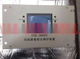 浩博PIR-300FJ双电源对旋风机开关智能综合保护装置