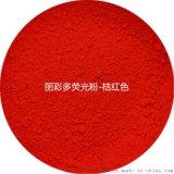 丽彩多进口有机荧光颜料 耐候硅胶荧光粉 进口桔红色荧光颜料批发