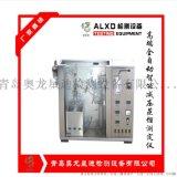 全自動智慧高端減壓蒸餾測定儀