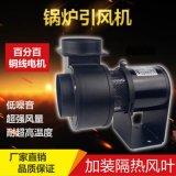 誠億CYG025H引風機 生物質鍋爐引風機 取暖爐引風機25W