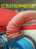 丰运红色高温风管/矽硅胶排风管/300度高温通风管