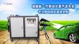 新一代潔能蒸汽清洗機-專爲移動清洗量身定製