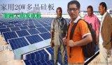 太陽能電池板多晶矽20W