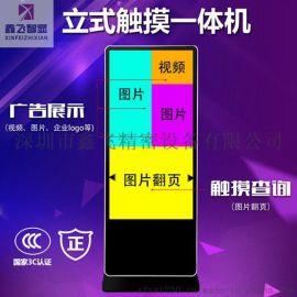 55寸立式多媒体wifi网络版液晶广告机楼宇酒店传媒广告机安卓触摸