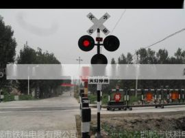 专业供应铁路道口自动报警器