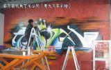 12涂鸦 南京网咖涂鸦1手绘墙画墙体彩绘