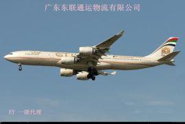 EY航空一家代理,EY航空货运跟踪查询,EY国际空运,EY阿联酋水晶航空公,EY航空物流方案