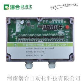新乡潜合在线20门脉冲除尘控制仪,型号QYM-ZC-20D