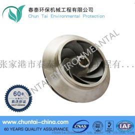 卧式多级离心泵 水泵配件 不锈钢叶轮 水泵叶轮