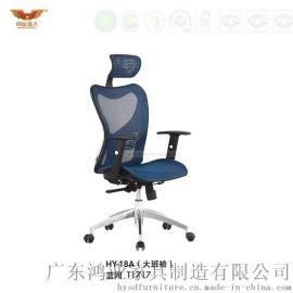 鸿业盛大HY-18A时尚简约网布大班椅