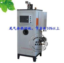 厂家销售全自动燃油(燃气)蒸汽锅炉NBS0.1-0.7 蒸汽发生器
