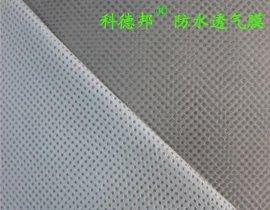 纺粘聚丙烯聚乙烯防水透气膜
