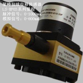 星峰拉线位移传感器小型l拉绳编码器